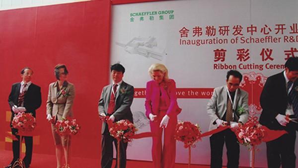 上海安亭舍弗勒研发中心成立,为舍弗勒集团服务中国和亚太地区的研发中心、销售与服务中心以及舍弗勒集团中国总部。